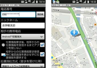 au「お手軽位置検索 (β版)」のイメージ