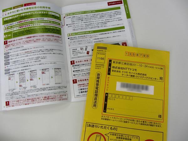 ドコモの場合は返却用専用封筒が用意されているので速やかに返却が必要。交換サービスの利用者にはデータの移行などをまとめた冊子も送られる
