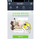 中国App Storeで1位になった「LINE」の明暗