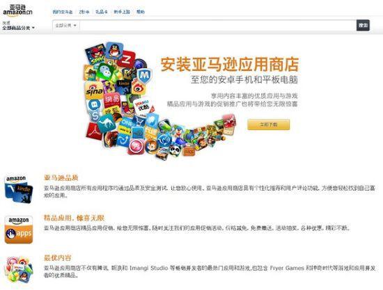 Kindleの発売はいつ? アマゾンが中国でアプリストア開設