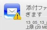 いまどきメールに添付OKな「ファイルの容量」は何MBまで?