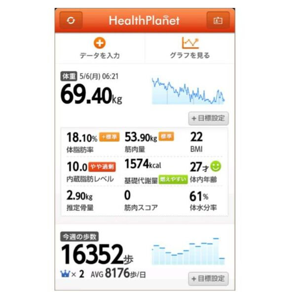 タニタのAndroid向け無料健康アプリ「ヘルスプラネット」