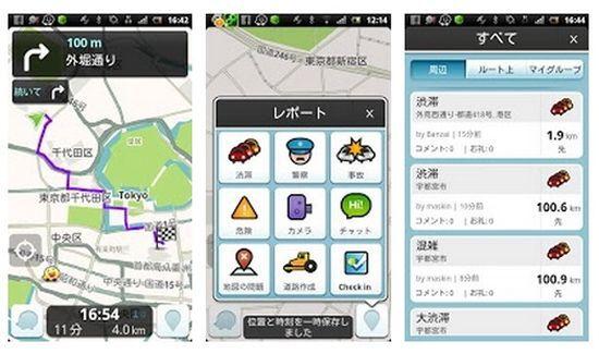 Googleマップを強化、地図アプリ企業を買収