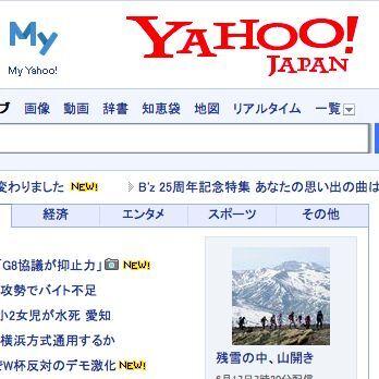 Yahoo!トップページがフラットデザインに!