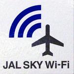 機内ネットサービス「JAL SKY Wi-Fi」は便利すぎる!