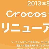 クロコス、月額5万円からのFacebookマーケツール
