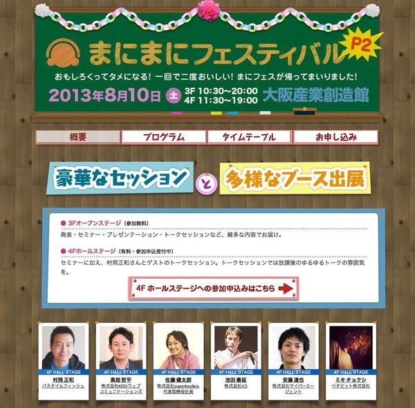 関西Webクリエイターの文化祭「まにフェス」開催迫る
