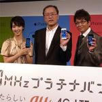 auは発売イベントでも「auのiPhoneがダントツ」と断言