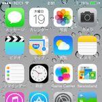 iOS 7をインストール! スクリーンショットをお届け