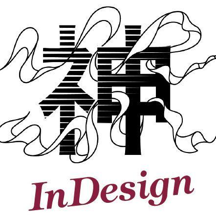 InDesignユーザー必携の時短本『神速InDesign』発売