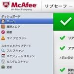 Windowsのセキュリティ事情とMcAfee LiveSafeがオススメな理由