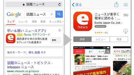 Google AdWordsでスマホアプリを宣伝する方法