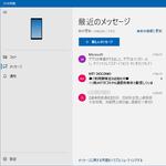 Windows 10とAndroid/iPhone間の同期アプリの機能を見る