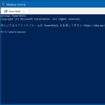 Windows 10向けの新しいコンソール「Windows Terminal」 プレビュー版を試す
