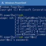 マイクロソフト版OpenSSHをサーバーとして動作させる