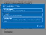 Windows 10を再インストールする「Push-Button Reset」を使いこなす