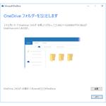 Windows 10でOneDriveの同期先をメモリカードに移す(後編)