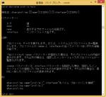 netshコマンドでWin8のモバイルブロードバンドの情報を得る