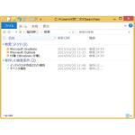 Windows標準のサーチ機能を活用する
