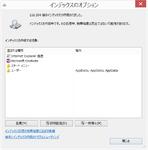 Windowsの検索機能で用いられるサーチインデックスを制御する