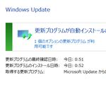 Windowsユーザーは必ず使うWindows Updateをあらためて解説