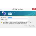 Windows 8搭載の仮想マシン環境「Hyper-V」を活用するTips