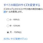 Windowsと高DPIディスプレイ【その2】 8.1では異なるDPIを設定可