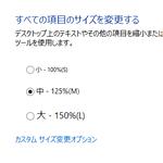 Windowsと高DPIディスプレイ【その1】 8までのDPIスケーリング