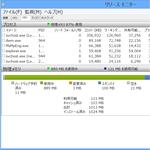Windows 8.1 Updateで減ったメモリー使用量を確認する