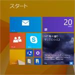 Windows 8.1 Updateの中身を詳しく見る