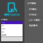 Windows 8でNFCを使う