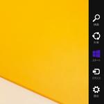 Windows 8のチャームとは何かをあらためて理解する