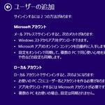 Windows 8でローカルのユーザーアカウントを作り直す