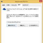 32GBのWin8タブでもOK? SkyDriveのフォルダをメモリカードに移動