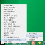 Windows 8.1をデスクトップ環境専用で利用する技