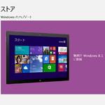 配布開始されたWindows 8.1アップグレードを実際に導入