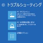 8.1登場の前にWindows 8の「回復」機能でシステムを保存