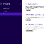 RTM版のWindows 8.1を一足早くインストールした