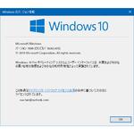 Windows 10の秋のアップデートは数分で終わる! 「November 2019 Update」はこっそり忍び寄っていた