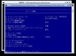 Hyper-V ServerをGUIで使い、仮想マシンを作成してみる