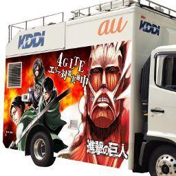 Ascii Jp Kddi コミケに 進撃の巨人 仕様の車載型基地局を配備