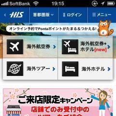 日本のスマホサイトは2年間でこんなに変わった