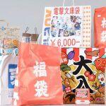 新春アキバ福袋大特集2014