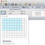 Office for Macのショートカットキーを知り、罫線を便利に使いこなす