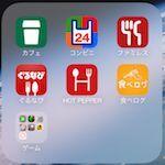 iOS 7でフォルダーの中にフォルダーを入れるマル秘テクニック