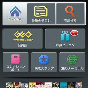 ゲオがカードレス化、会員証機能搭載のスマホアプリを提供