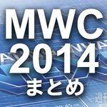 【まとめ】週アスPLUSのMWC2014レポートもチェック!