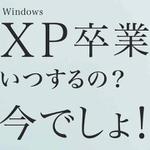 XP終了まで約2週間—個人向けPCがプラス成長に