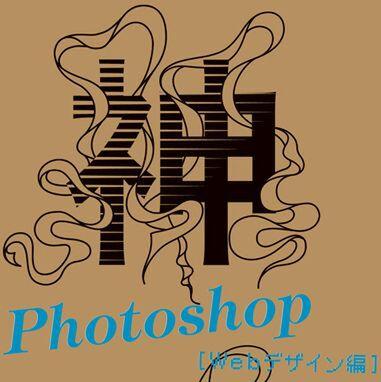 『神速Photoshop』にWebデザイン編が登場!