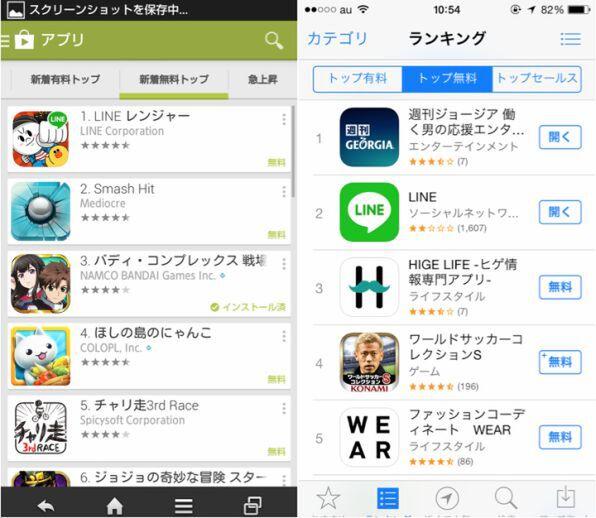 アプリのランキング操作に1000万円!?